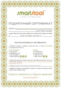 Подарочный сертификат Smartstool